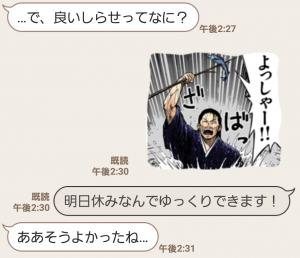 【人気スタンプ特集】彼岸島 スタンプ (9)