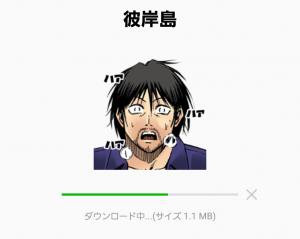 【人気スタンプ特集】彼岸島 スタンプ (2)