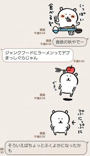 【人気スタンプ特集】自分ツッコミくま 秋 スタンプ (5)