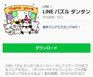 【隠し無料スタンプ】LINE パズル タンタン スタンプ(2016年10月31日まで) (10)
