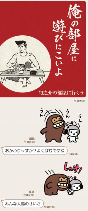 【限定無料スタンプ】飛び出す!旬之介&ニャンノスケ スタンプ(2016年11月14日まで) (4)