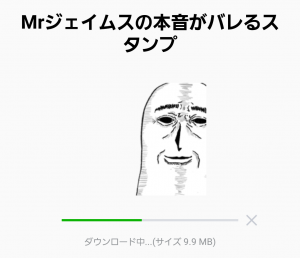 【人気スタンプ特集】Mrジェイムスの本音がバレるスタンプ (2)