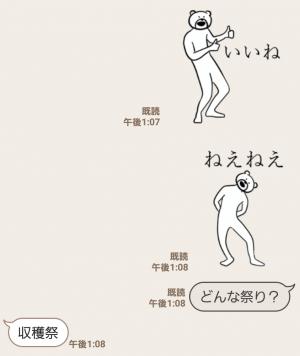 【人気スタンプ特集】けたたましく動くクマ2 スタンプ (5)