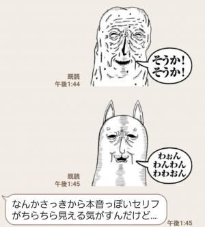 【人気スタンプ特集】Mrジェイムスの本音がバレるスタンプ (11)