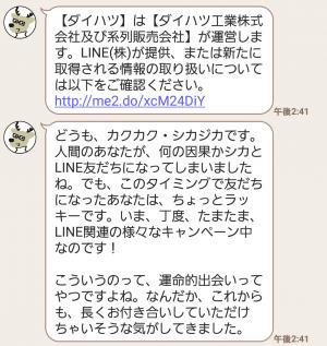 【隠し無料スタンプ】カクカク・シカジカ スタンプ(2017年03月09日まで) (10)