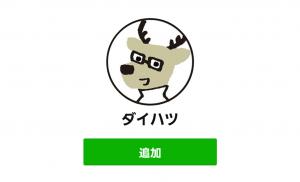 【隠し無料スタンプ】カクカク・シカジカ スタンプ(2017年03月09日まで) (4)