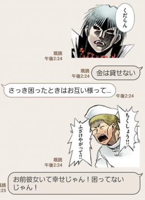 【人気スタンプ特集】彼岸島 スタンプ (7)