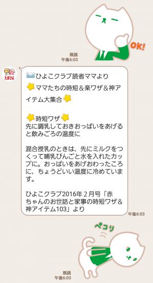 【限定無料スタンプ】【たまひよ】たまちゃん・ひよちゃん スタンプ(2016年10月24日まで) (7)