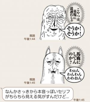 【人気スタンプ特集】Mrジェイムスの本音がバレるスタンプ (6)