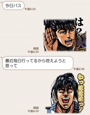【人気スタンプ特集】花の慶次 名言スタンプ (4)
