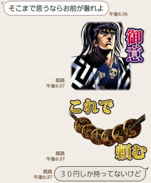 【人気スタンプ特集】花の慶次 名言スタンプ (7)