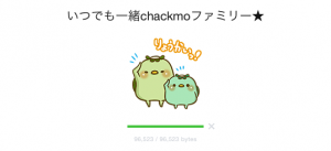 【限定無料スタンプ】いつでも一緒chackmoファミリー★ スタンプ(2016年11月01日まで) (9)
