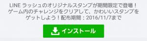 【隠し無料スタンプ】LINE ラッシュ スタンプ(2016年11月07日まで) (1)
