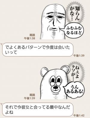 【人気スタンプ特集】Mrジェイムスの本音がバレるスタンプ (5)
