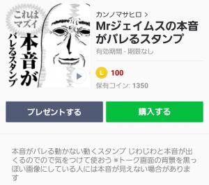【人気スタンプ特集】Mrジェイムスの本音がバレるスタンプ (1)