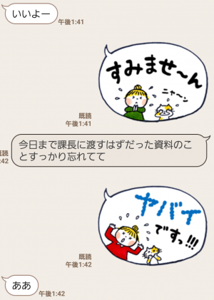 【人気スタンプ特集】仲良しともだち お仕事ことば スタンプ (4)