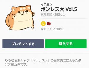 【人気スタンプ特集】ボンレス犬 Vol.5 スタンプ (1)