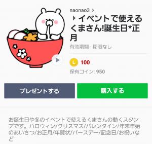 【人気スタンプ特集】▶︎イベントで使えるくまさん!誕生日正月 スタンプ (1)