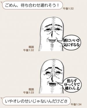 【人気スタンプ特集】Mrジェイムスの本音がバレるスタンプ (8)