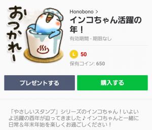 【人気スタンプ特集】インコちゃん活躍の年! スタンプ (1)