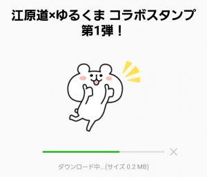 【限定無料スタンプ】江原道×ゆるくま コラボスタンプ第1弾! スタンプ(2016年11月07日まで) (2)