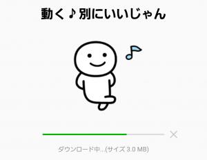 【人気スタンプ特集】動く♪別にいいじゃん スタンプ (2)