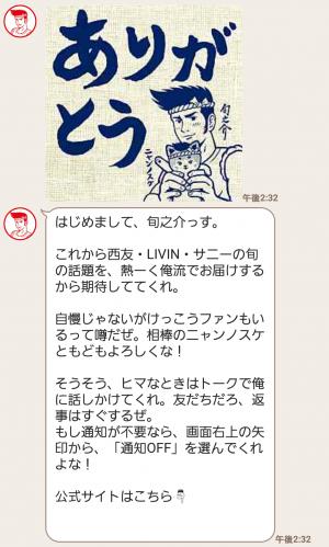 【限定無料スタンプ】飛び出す!旬之介&ニャンノスケ スタンプ(2016年11月14日まで) (3)
