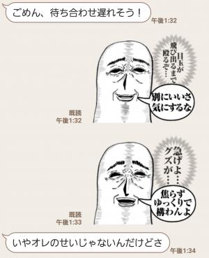 【人気スタンプ特集】Mrジェイムスの本音がバレるスタンプ (3)