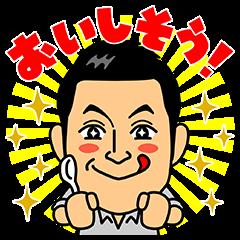 【隠し無料スタンプ】「クックドゥ®」ぐっさんLINEスタンプ(2016年12月26日まで)