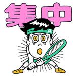 【無料スタンプ速報】A太とA子の、スポーツライフ スタンプ(2016年11月07日まで)