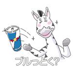 【無料スタンプ速報】レッドブルのみなぎるキャラクターたち スタンプ(2016年11月14日まで)