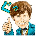 【無料スタンプ速報:隠し無料スタンプ】ファンタスティック・ビースト スタンプ(2017年01月19日まで)