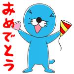 【半額セール】「ぼのぼの」飛び出すスタンプ! スタンプ(2016年11月01日11:00まで)