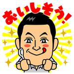 【無料スタンプ速報:隠し無料スタンプ】「クックドゥ®」ぐっさんLINEスタンプ(2016年12月26日まで)