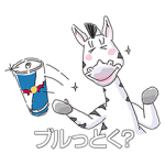【限定無料スタンプ】レッドブルのみなぎるキャラクターたち スタンプ(2016年11月14日まで)