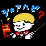 【隠し無料スタンプ】シェアハピスタンプ 第二弾 スタンプ(2017年01月11日まで)