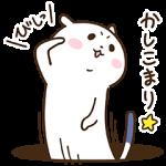 【限定無料スタンプ】ゆるカワおこじょ☆ひふみん登場 スタンプ(2016年11月21日まで)