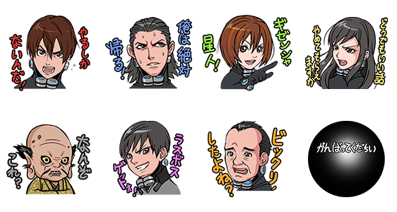【限定無料スタンプ】LINE パズルフレンズXGANTZ:O スタンプ(2016年10月28日まで)