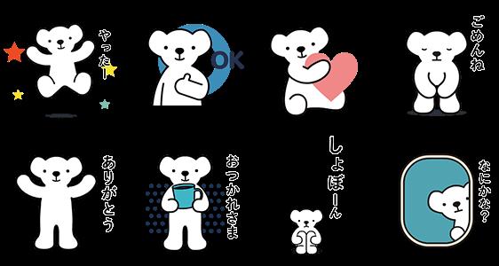 【隠し無料スタンプ】動く!かわいい♪ ベア・ドゥ スタンプ(2017年01月09日まで)