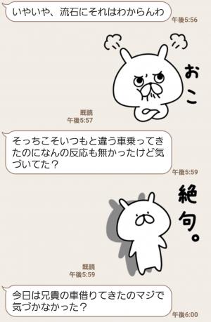 【限定無料スタンプ】BOTANIST×ゆるうさぎ スタンプ(2016年12月05日まで) (7)
