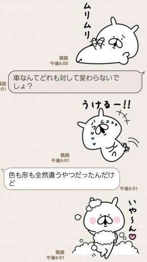 【限定無料スタンプ】BOTANIST×ゆるうさぎ スタンプ(2016年12月05日まで) (8)