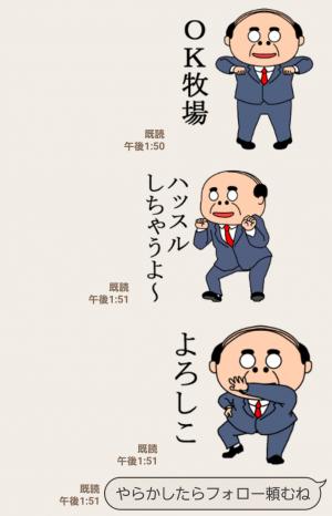 【人気スタンプ特集】昭和のおじさんスタンプ (6)