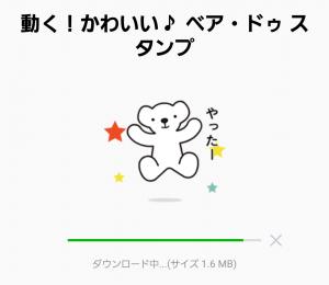 【隠し無料スタンプ】動く!かわいい♪ ベア・ドゥ スタンプ(2017年01月09日まで) (2)
