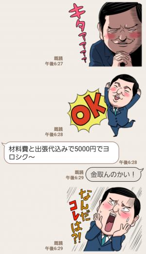 【人気スタンプ特集】イシバくん Part1 スタンプ (7)