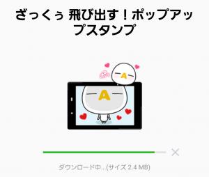 【限定無料スタンプ】ざっくぅ 飛び出す!ポップアップスタンプ(2016年12月05日まで) (2)