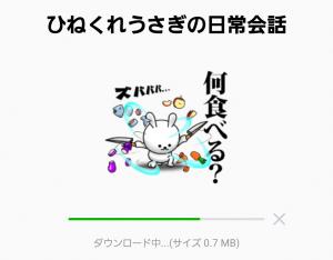 【人気スタンプ特集】ひねくれうさぎの日常会話 スタンプ (2)