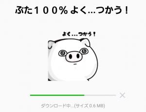 【人気スタンプ特集】ぶた100% よく...つかう! スタンプ (1)