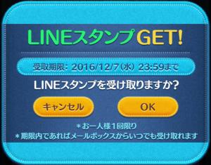 【限定無料スタンプ】LINE:ディズニー ツムツム スタンプ(2016年11月26日まで) (15)