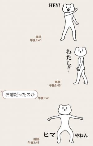 【人気スタンプ特集】キモ激しく動く★ベタックマ2 スタンプ (3)