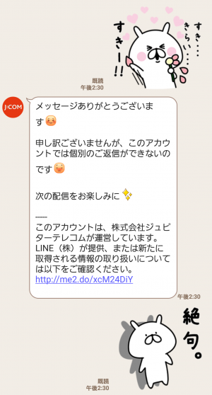 【限定無料スタンプ】ざっくぅ 飛び出す!ポップアップスタンプ(2016年12月05日まで) (6)